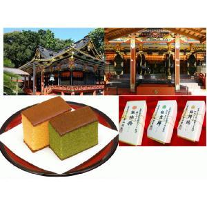 国宝 久能山東照宮 献上菓子・久能山カステラ 3味セット|enjoy-tokusenkan