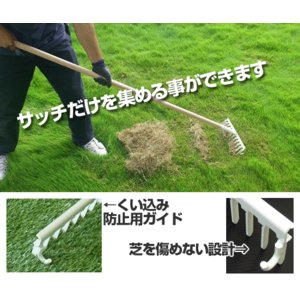 サッチ取りくん  くい込み防止用ガイドが付いてるから芝の根も傷めません|enjoy-tokusenkan