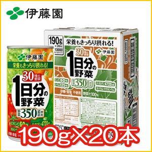 伊藤園 1日分の野菜 1缶190g×20本 |enjoy-tokusenkan