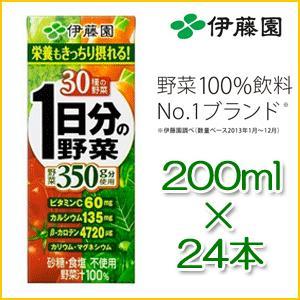 伊藤園 1日分の野菜 紙パック200ml×24本 |enjoy-tokusenkan