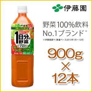 伊藤園 1日分の野菜 ペットボトル900g×12本 |enjoy-tokusenkan