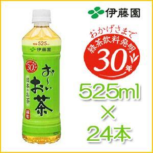 伊藤園 お〜いお茶 緑茶 ペットボトル525ml×24本 おーいお茶 |enjoy-tokusenkan