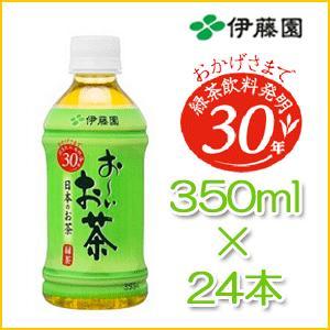 お〜いお茶 緑茶 ペットボトル350ml×24本 おーいお茶|enjoy-tokusenkan