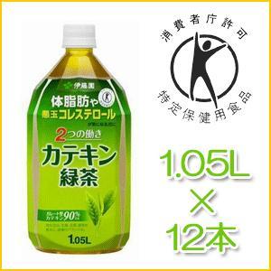 伊藤園 2つの働き 特保カテキン緑茶 1.05L×12本 |enjoy-tokusenkan