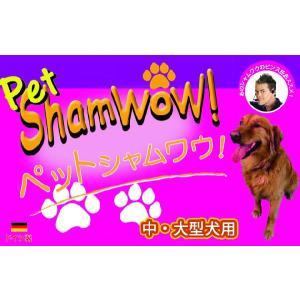 【ペット用タオル ペットシャムワウ】  (中・大型犬用 2枚セット) 吸水性抜群だからドライヤー時間を短縮|enjoy-tokusenkan