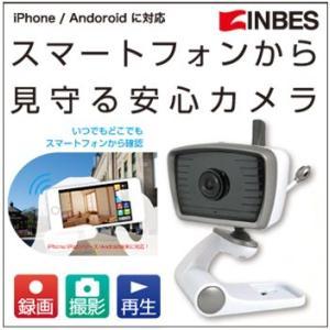 LA01 スマートフォン専用ネットワークカメラ ルックアフター|enjoy-tokusenkan