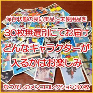 昭和レトロ なつかしのメンココレクション30枚  ※お届けするセット内容はお任せとなりますのでご指定いただけません |enjoy-tokusenkan