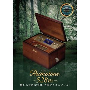 【受注生産品】528 Primotone プリモトーン  心と体を整える癒しの音色528Hzで奏でるオルゴール|enjoy-tokusenkan