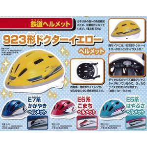 鉄道ヘルメット キッズ用|enjoy-tokusenkan