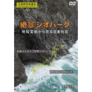 絶景ジオパーク DVD 第2巻 伊豆半島、糸魚川