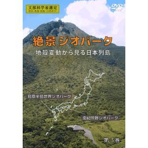 絶景ジオパーク DVD 第3巻 島原半島、南紀熊野