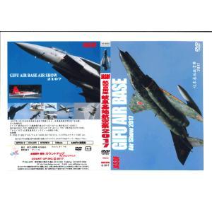 航空自衛隊 岐阜基地航空祭2017 DVD
