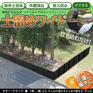 かんたん打ち込み式 土留めワイド(6枚入) ワイドタイプのエッジストッパー|enjoy-tokusenkan
