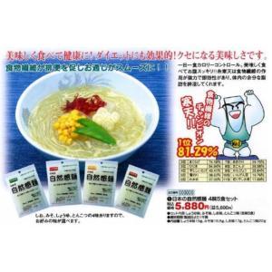 日本の自然感麺4味各5食セット<寒天ラーメン>|enjoy-tokusenkan