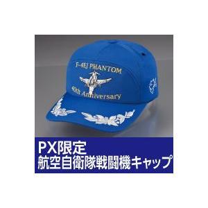 PX限定 航空自衛隊戦闘機キャップ|enjoy-tokusenkan