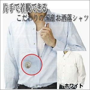 楽々脱ぎ着 こだわりワンタッチシャツ 一見すると普通のボタン、実はスナップボタンなんです。|enjoy-tokusenkan