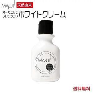 マプティ オーガニックフレグランスホワイトクリーム MAPUTI ホワイトニング メラニン対策 黒ず...