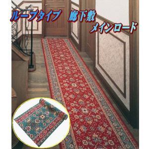 ループタイプ 廊下敷 メインロード 80x740cm <FMAIN740> 【メーカー直送につき代引不可】|enjoy-tokusenkan