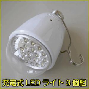 懐中電灯にもなる充電式LEDライト(3個セット) 玄関・廊下・トイレなどの照明がいざという時には懐中電灯に早変わり|enjoy-tokusenkan