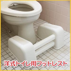 洋式トイレ用リラックスフットレスト|enjoy-tokusenkan