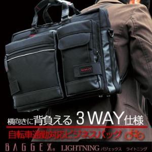 リュックになるビジネスバッグ BAGGEX ライトニング3ウェイビジネスブリーフ シングルタイプ ブラック 23-5514|enjoy-tokusenkan
