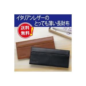 イタリアンレザーのとっても薄い長財布|enjoy-tokusenkan