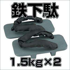 鉄下駄 1.5kg×2|enjoy-tokusenkan