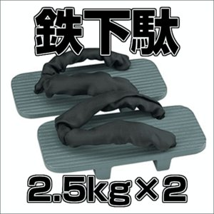 鉄下駄 2.5kg×2|enjoy-tokusenkan