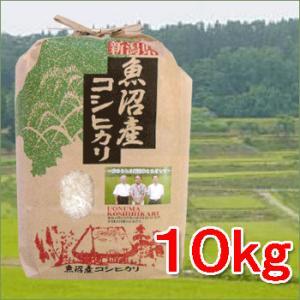 【メーカー直送のため代引き不可】 新潟県 魚沼産コシヒカリ 10kg 冷めてももちもち感が損なわれません  田中米穀 お米 こしひかり うおぬま ごはん|enjoy-tokusenkan