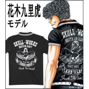 【送料無料】【クローズ×WORST】花木九里虎モデル ポロシャツ|enjoycb