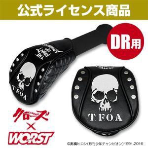 【送料無料】「クローズ×WORST」T.F.O.Aヘッドカバー ドライバー用(DR用)ゴルフ キャラクター グッズ|enjoycb