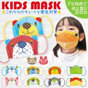 【メール便送料無料】洗える 子供用 布マスク ファニーマスクズー 全10種 キッズ ジュニア マスク  綿100% 衛生対策 かわいい 動物 アニマル|enjoycb
