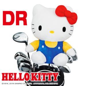 【送料無料】【ポイント5倍】ハローキティ ヘッドカバー ドライバー用(DR用) キャラクター グッズ  ゴルフ|enjoycb
