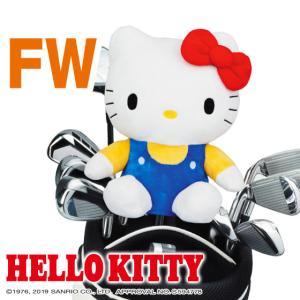 【送料無料】【ポイント5倍】ハローキティ ヘッドカバー フェアウェイウッド用(FW用) キャラクター グッズ ゴルフ|enjoycb