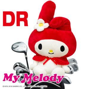 【送料無料】【ポイント5倍】マイメロディ ヘッドカバー ドライバー用(DR用) キャラクター グッズ  ゴルフ|enjoycb