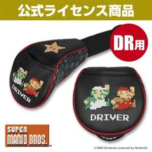 【送料無料】スーパーマリオブラザーズ ヘッドカバー ドライバー用(DR用) |enjoycb