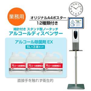 【即納】【業務用】アルコールディスペンサー (時計付き)アルコール除菌剤EX 1ケース(5L/本x3本入り)セット オリジナルA4ポスター12種付き enjoycb