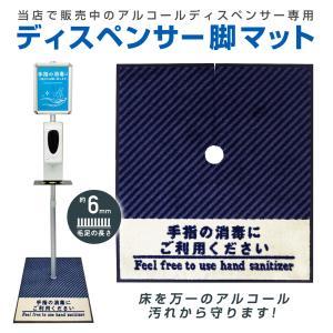 【送料無料】当店アルコールディスペンサー専用  脚マット  スリット入りで取り替え楽々! enjoycb