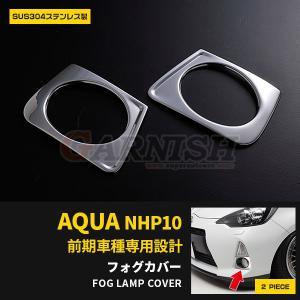 ■商品説明 適合車種:アクア(AQUA) NHP10 年式:前期(2011年12月〜2014年11月...
