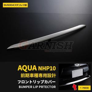 ■商品説明 適合車種:アクア(AQUA) NHP10 年式:前期 ピース数:1pcs 材質:SUS3...