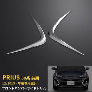 セール※プリウス 50系 ステンレスフロントバンパーサイドトリム 2PCS EX627