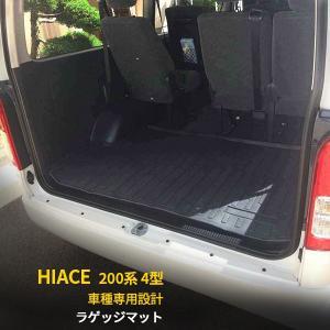 ハイエース 200系 4型 ワイド車 ラゲッジマット トランク マット フロアマット ラゲッジルーム...