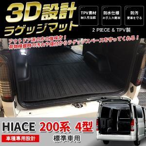 ハイエース 200系 4型 標準車用 ラゲッジマット カーゴ...