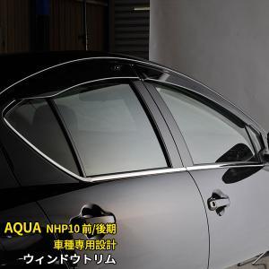 ■商品説明 適合車種:アクア(AQUA) NHP10 年式:前期 ピース数:6pcs 材質:SUS3...