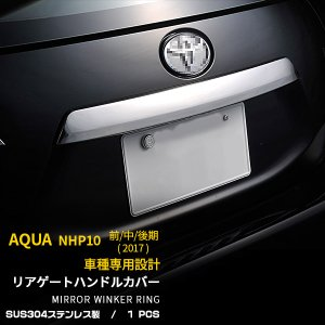 トヨタ アクア NHP10用 アクア リアゲートガーニッシュ