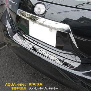 トヨタ アクア NHP10用 リアゲートガーニッシュ 鏡面バフ仕上げ