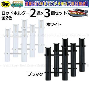 2連ロッドホルダー×3個セット 専用取付ボルトナット付 税込 送料無料(沖縄県を除く) ボート用品 enjoyservice