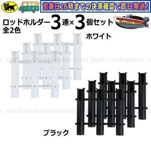 3連ロッドホルダー×3個セット 専用取付ボルトナット付 税込 送料無料(沖縄県を除く) ボート用品 enjoyservice