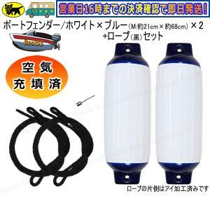 ボートフェンダー ホワイト×ブルー 21cm×68cm 2本 Mサイズ ブラックロープ2m付(片側アイ加工) ボート用品|enjoyservice