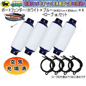 ボートフェンダー ホワイト×ブルー 21cm×68cm 4本 Mサイズ ブラックロープ2m付(片側アイ加工) ボート用品|enjoyservice